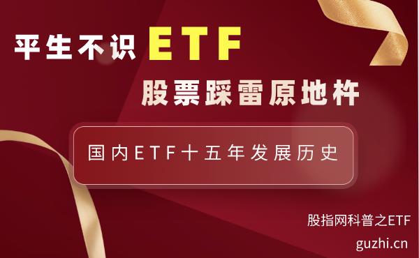 国内ETF十五年发展历史 - 第1张  | 学习笔记