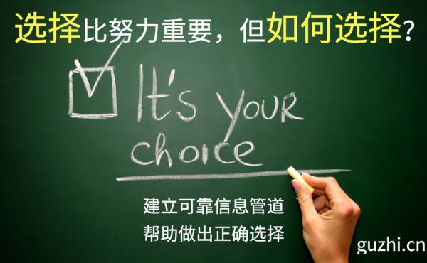 选择比努力重要,但如何做出对的选择? - 第1张  | 学习笔记