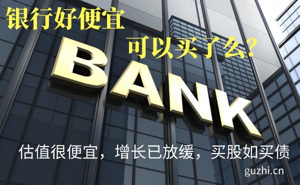 银行好便宜,可以买了么? - 第1张  | 学习笔记